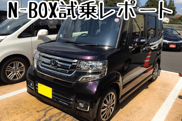 N-BOX試乗レポート