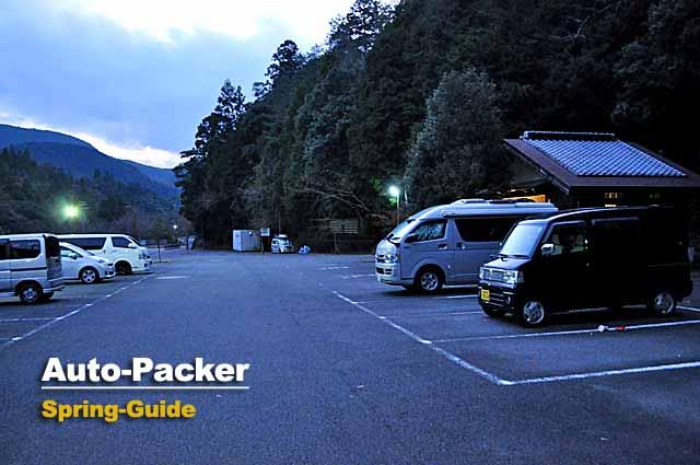 湯の峰温泉 無料駐車場/和歌山県 熊野本宮温泉郷