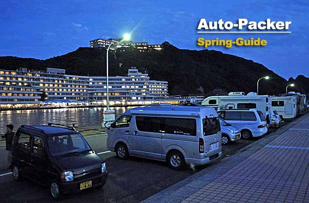 勝浦漁港緑地公園/南紀勝浦温泉のベスト車中泊スポット