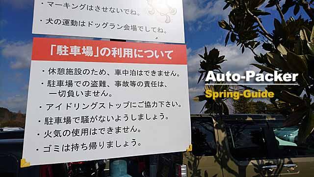 車中泊禁止の道の駅 神戸フルーツ・フラワーパーク大沢