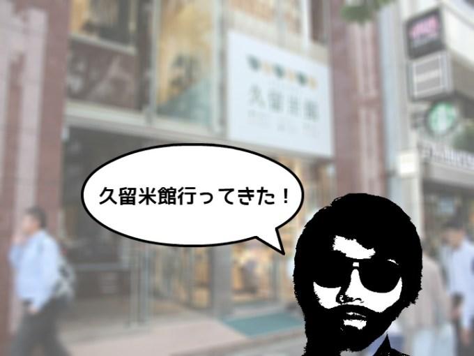 東京でも久留米の味が楽しめる!新橋のアンテナショップ『福岡 久留米館』に行ってみた!