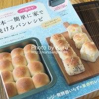 Backe晶子さんの『日本一簡単に家で焼けるパンレシピ』を買った!