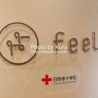 東京ソラマチの献血ルーム『feel(フィール)』は居心地の良いカフェのよう!