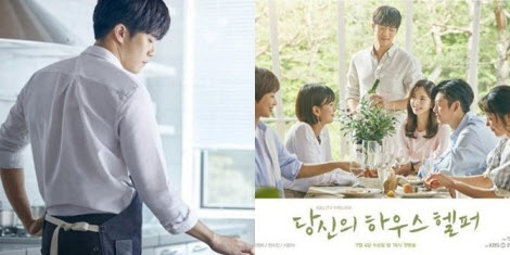 Drama Korea, Your House Helper