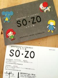 """""""SOZO""""展 @ Gallery 219"""