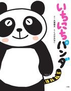 絵本『いちにちパンダ』発売