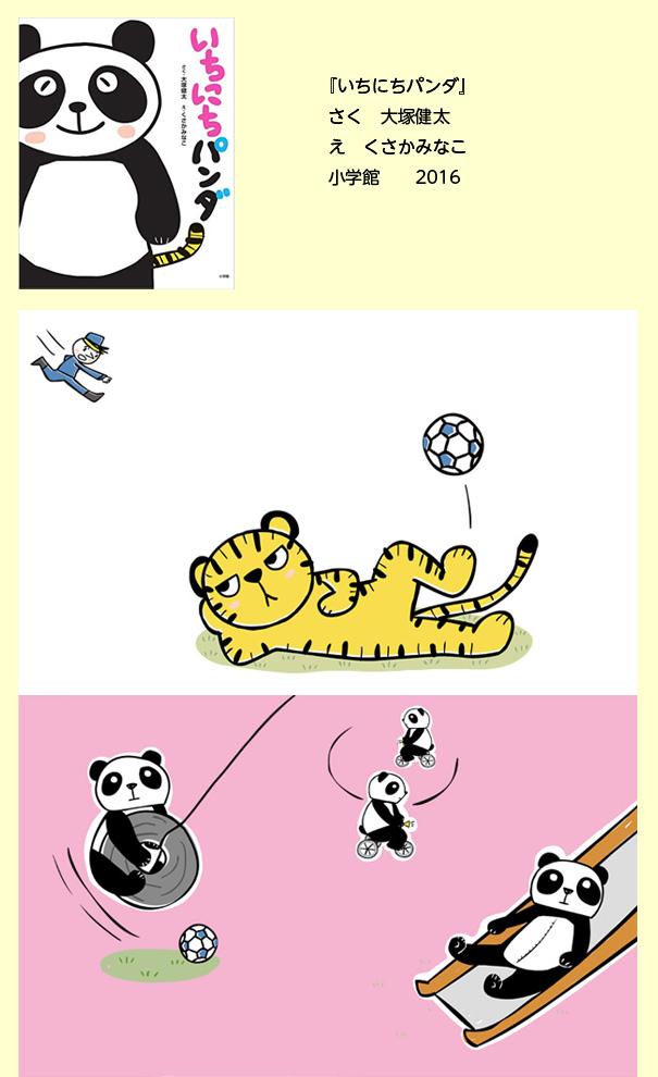 いちにちパンダ