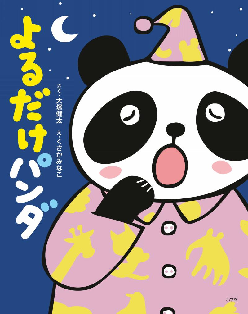 12月23日 『よるだけパンダ』刊行記念イベント!