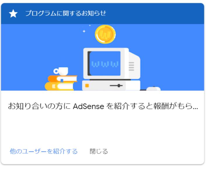 AdSense(アドセンス)とは?