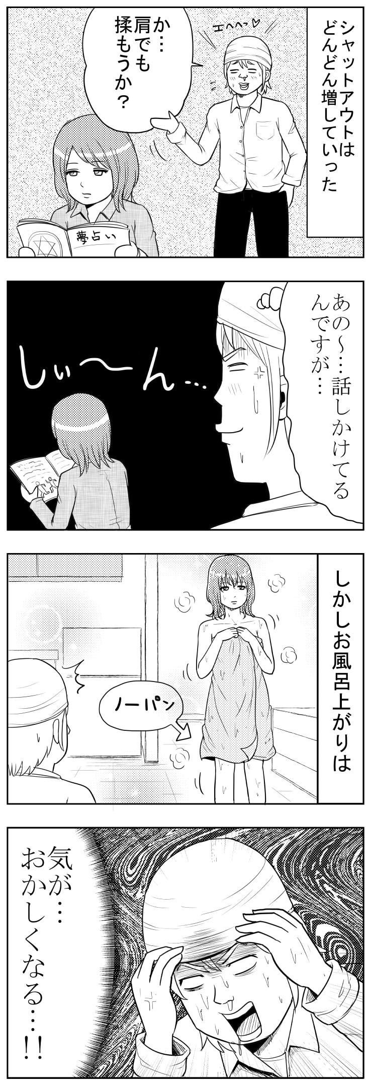 アメとムチ【漫画~キヒロの青春】㊺