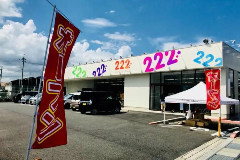 【栗東】激安!楽天など通販でしか買えなかった「訳ありアウトレットGL」の実店舗が栗東にオープンしました!