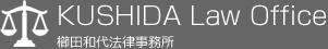 櫛田和代法律事務所
