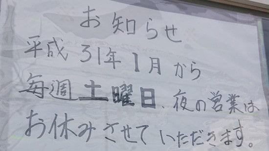 昇龍天 営業時間のお知らせ