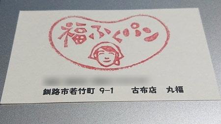 釧路市若竹町にある「福ふくパン」のショップカード