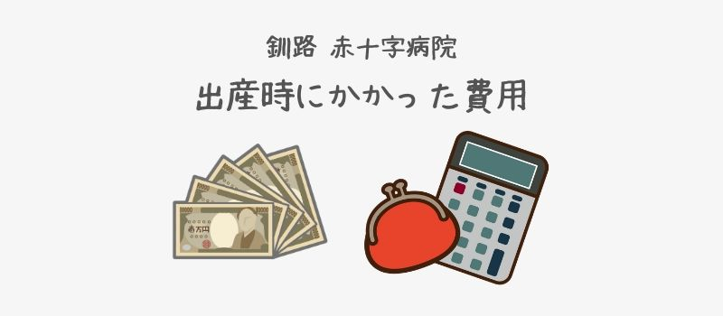 釧路赤十字病院(日赤病院)で出産時にかかった費用