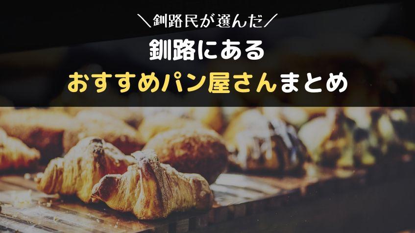 釧路市民がおすすめする釧路のパン屋さんまとめ!人気店から隠れた名店まで紹介【随時更新】