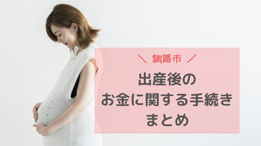 【釧路市】出産後のお金に関する手続きまとめ!手続き方法・必要なもの・いつまでに申請すればいいのかをわかりやすく解説