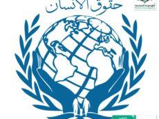 مفوضية حقوق الإنسان تعلن عن قاعدة مركزية لتلقي الشكاوى