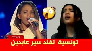 """بالفيديو: شاهد فتاة تونسية تبدع في تقليد سير عابدين وتغني """"صدفة"""""""