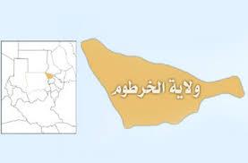 "%name بوادر نزاع حدودي بين ""نهر النيل"" و""الخرطوم"""