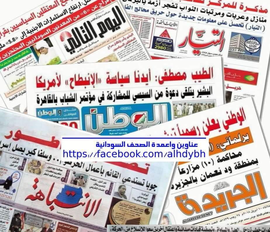 عناوين الصحف السياسية السودانية الصادرة يوم الجمعة 10 اغسطس 2018 م