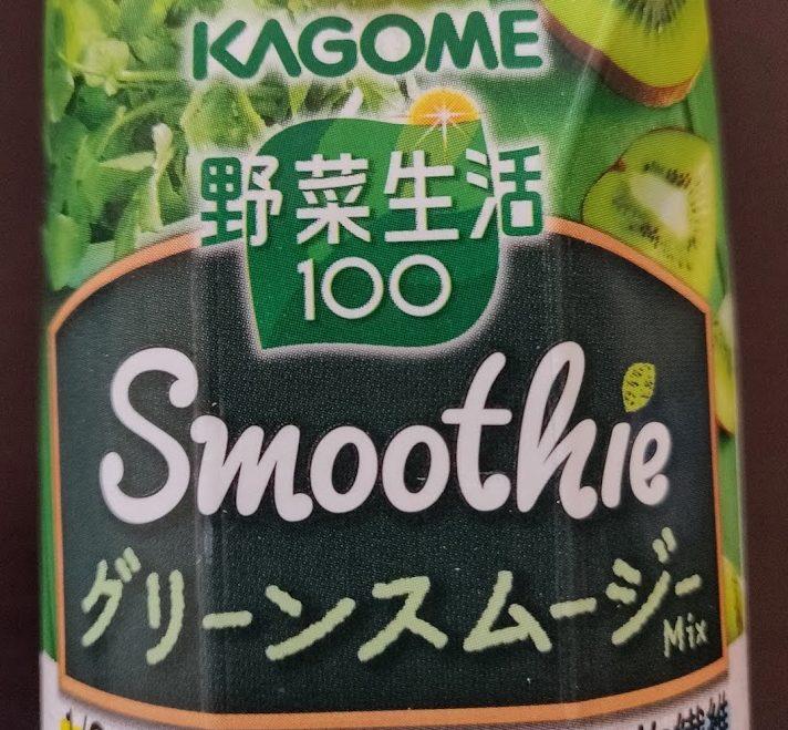 KAGOME 野菜生活100 Smoothie グリーンスムージーMix