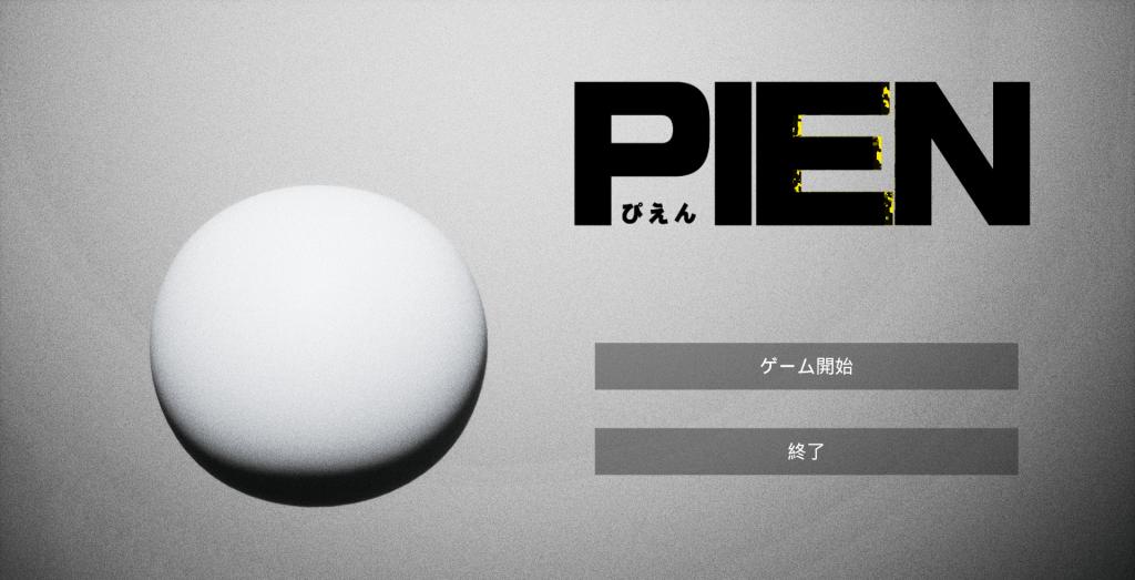 PIEN-ぴえん- | くそいサイト