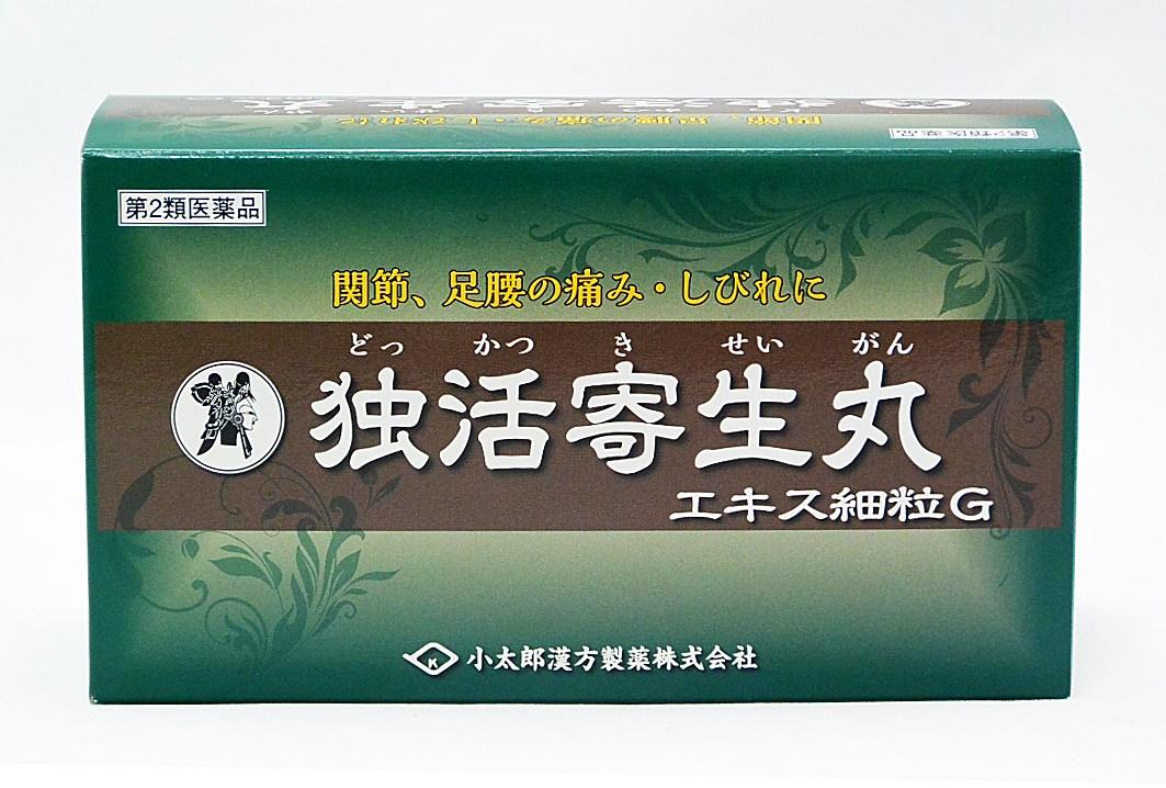 足・腰・膝 独活寄生丸 細粒G(第2類医薬品)