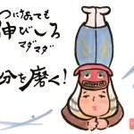 Happy New Year! 正月3日目  今日も一日元気を差し上げます。