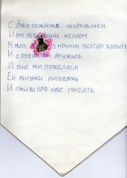 1976. Кютовец. Маша Лебедева. Стр. 3