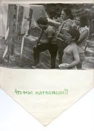 1976. Кютовец. Маша Лебедева. Стр. 10
