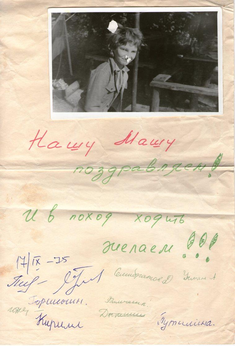 1975. Кютовец. Маша Лебедева.