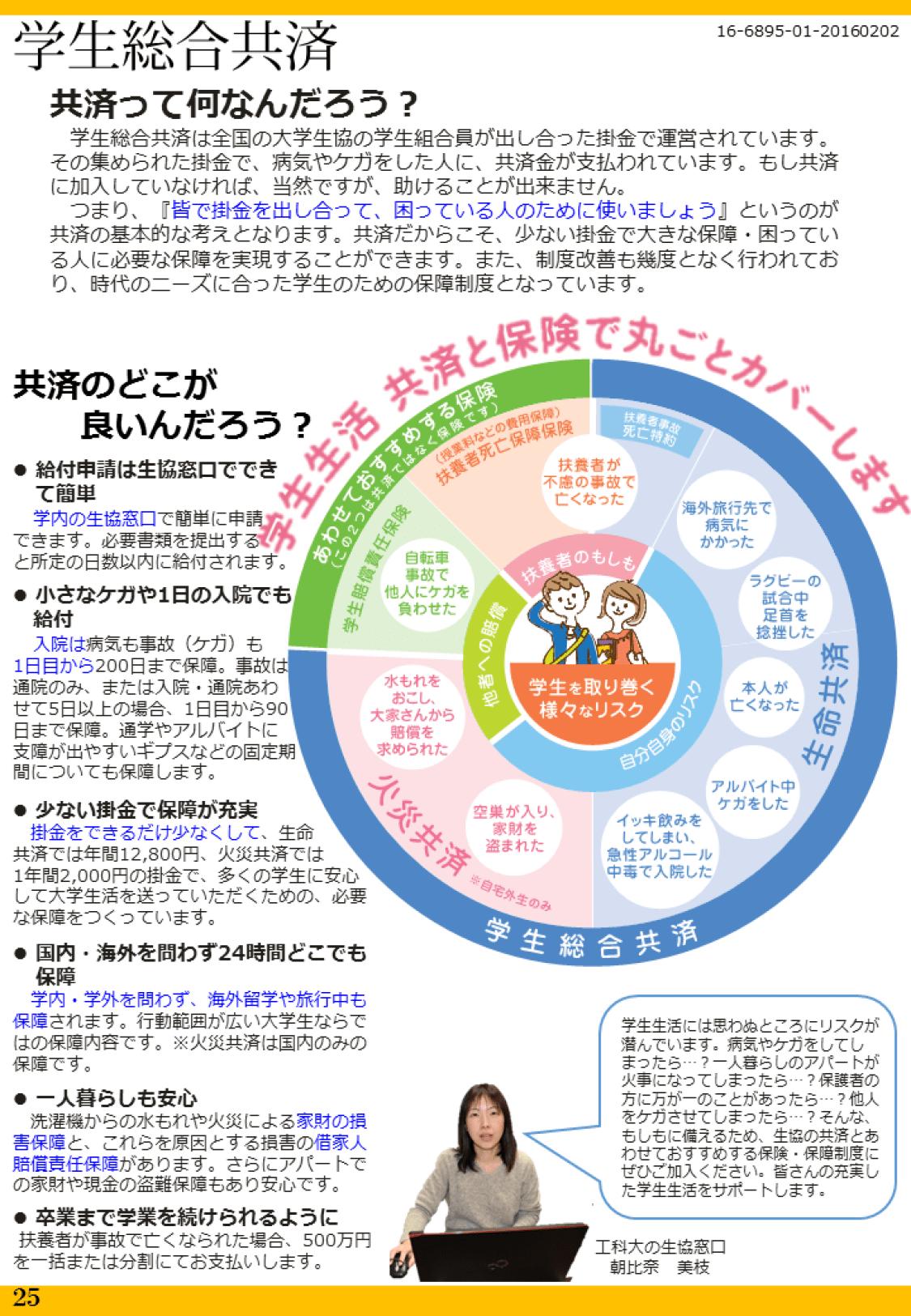 kyousai2016_1