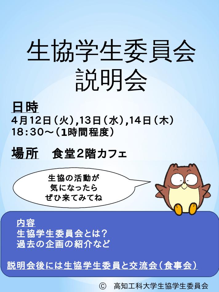 2016年生協説明会ポスター