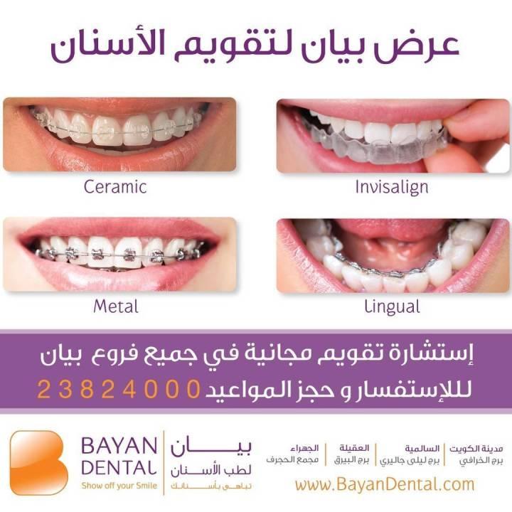 مركز بيان لتقويم الأسنان