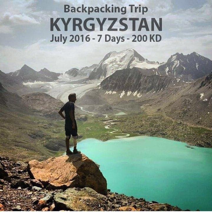 لرحلة قيرقيزستان