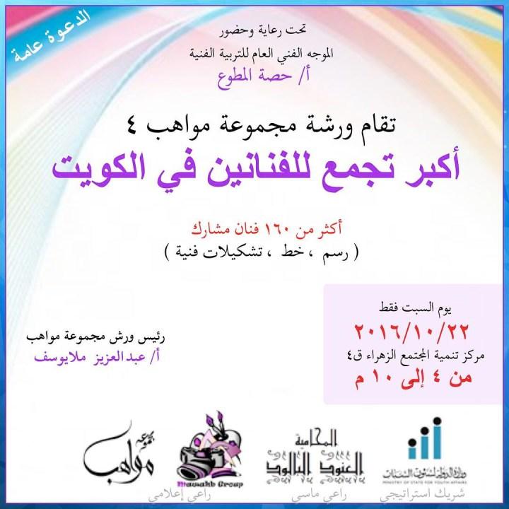 Mawahb Group – مجموعة مواهب