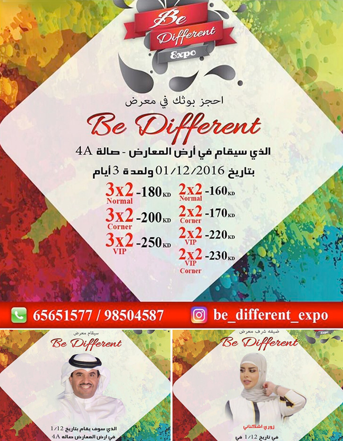 Be Different Expo – معرض بي ديفرنت