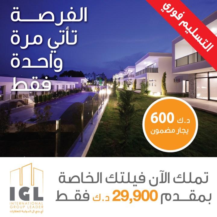 IGL Real Estate – آي جي ال الدولية للعقارات-الكويت