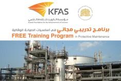 برنامج تدريبي مجاني بغرفة تجارة وصناعة الكويت