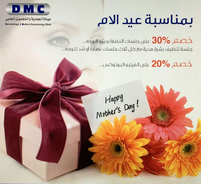عيادة الأمراض الجلدية والتجميل الطبي DMC Clinic