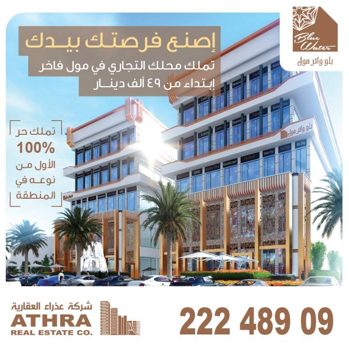 Athra Real Estate – شركة عذراء العقارية