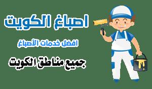 ارخص صباغ بالكويت
