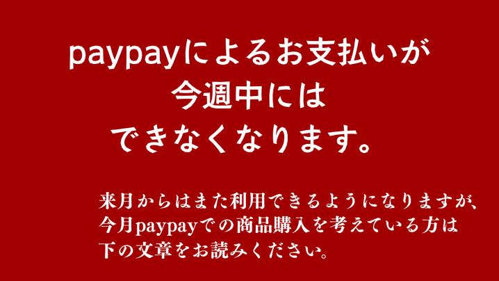 paypayが今週中には利用できなくなります(今月いっぱいまで)