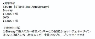 STU48「STU48 2nd Anniversary」発売記念イベント@タワーレコード広島店