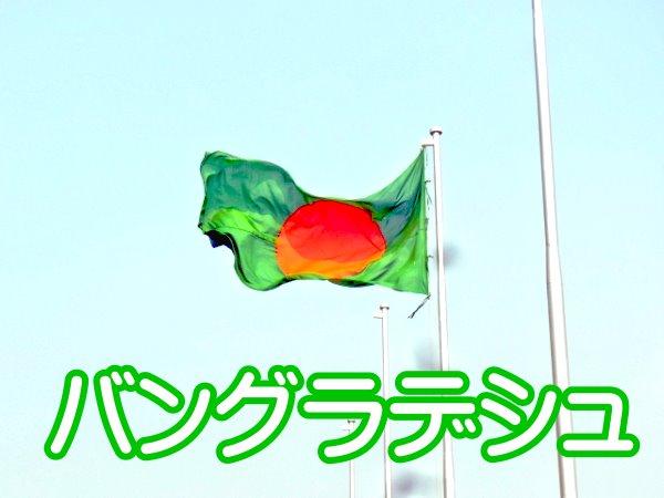 インド・バングラデシュ