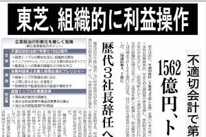 20150721_toshiba