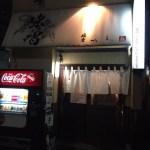 麺屋大河(めんやたいが)@石川県金沢市