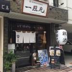 麺酒 一照庵(いっしょうあん)@岡山市北区