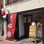 麺や心楽(こらく)【旧・浜堂岡山】@岡山市北区
